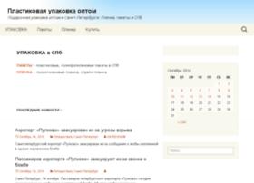 plastpak-spb.ru