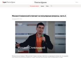 platon.ya.ru