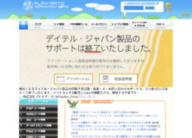 playarts.co.jp