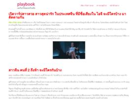 playbookdaily.com