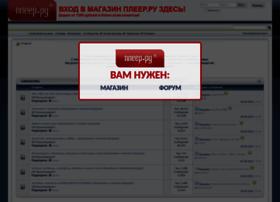 player.ru