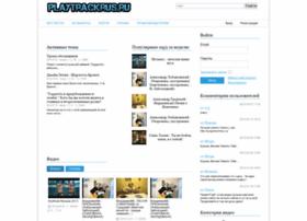 playtrackrus.ru