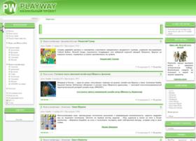 playway.ru