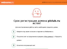 plclub.ru