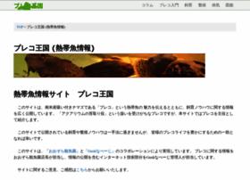 pleco-kingdom.jp