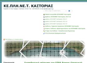 plinetkast.sch.gr