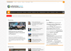 plummynews.ru