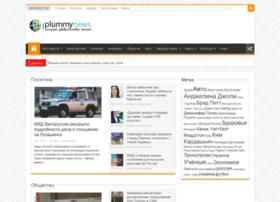 plummynews.ru