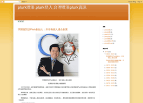 plurk-plurkcss.blogspot.com
