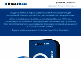 pluscom.ru