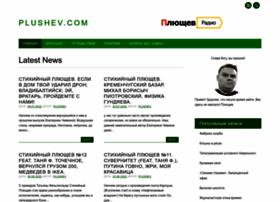 plushev.com