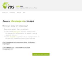 pluspage.ru
