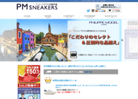 pm-sneakers.com