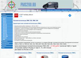 pms200.ru