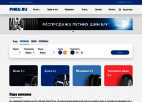 pneu.ru