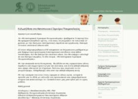 pneumonologia.gr