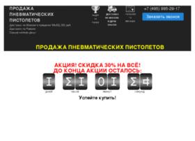 pnevmaticheskie-pistoleti.ru