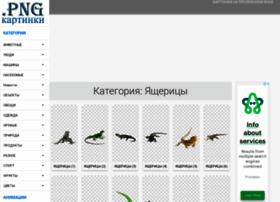 png-images.ru