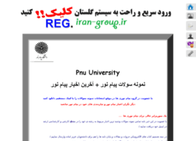 pnu.iran-group.ir
