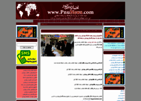 pnunews.blogfa.com
