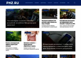 pnz.ru
