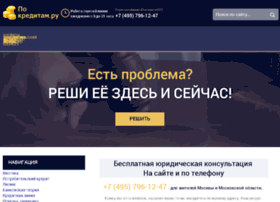 po-kreditam.ru