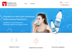 pobeda-ru.ru