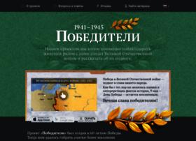 pobediteli.ru