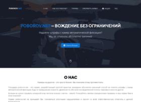 poborov.net