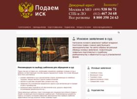 podaemisk.ru