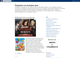 podarak-za-rojden-den.blogspot.com