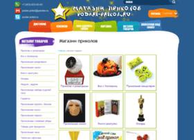 podari-prikol.ru