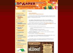 podarki-barnaul.ru