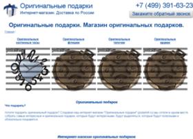 podarki4.ru