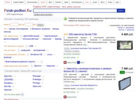 podberi-gps.ru