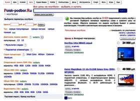 podberi-notebook.ru