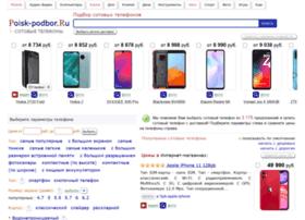 podberi-sotik.ru