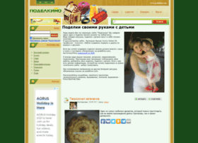 podelkino.com