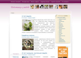 podgotovka-k-svadbe.ru