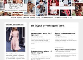 podium-moda.ru