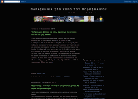 podosfairo-paraskinia.blogspot.gr