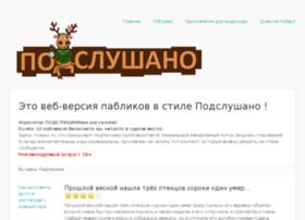 podslyshano.ru
