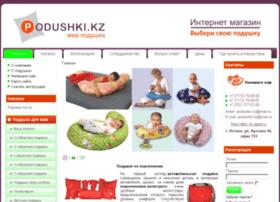 podushki.kz