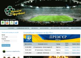 poehalinafootball.com.ua