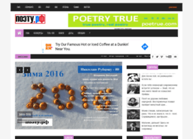poetrylibrary.ru