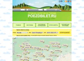 poezdbilet.ru