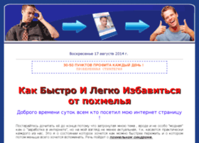 pohmelye.net.ua