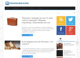 pohozhee-kino.ru