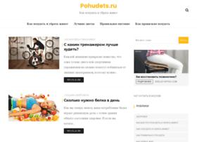 pohudets.ru