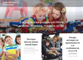 poigraika.com.ua